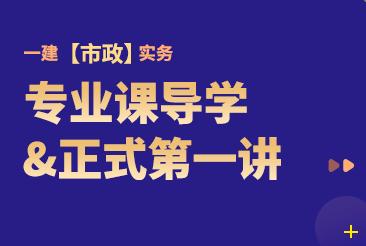 2021年一级建造师【市政实务】专业导学&正式第一讲